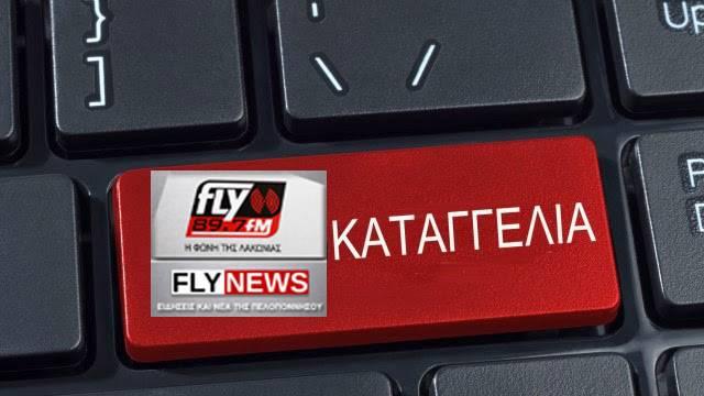 kataggeliakentriko2-flynews